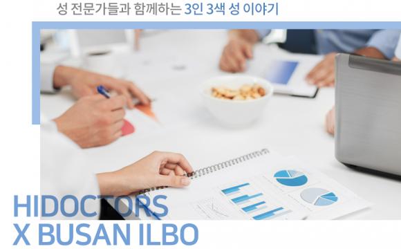 하이닥터스 x 부산일보 칼럼연재!