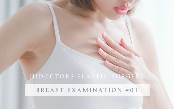 성형도 유방검진도 하이닥터스인 이유