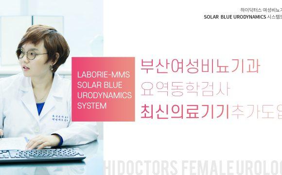 부산여성비뇨기과 최신의료기기 도입 !